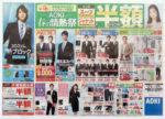 アオキ チラシ発行日:2012/4/21