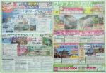 クラブツーリズム チラシ発行日:2012/4/21