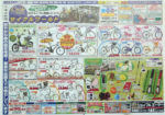ジョイフルエーケー チラシ発行日:2012/4/4