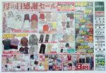 北雄ラッキー チラシ発行日:2012/4/24