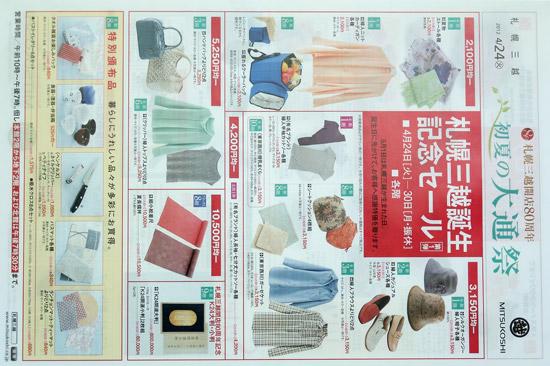三越 チラシ発行日:2012/4/24