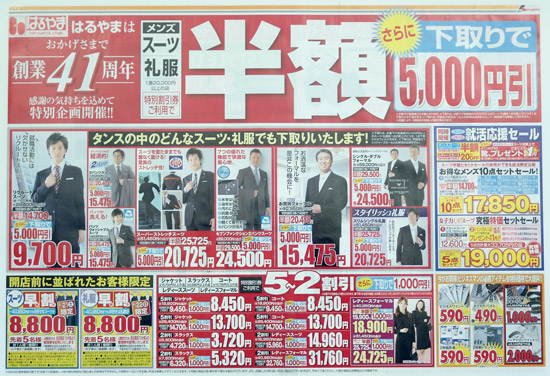 はるやま チラシ発行日:2012/4/14