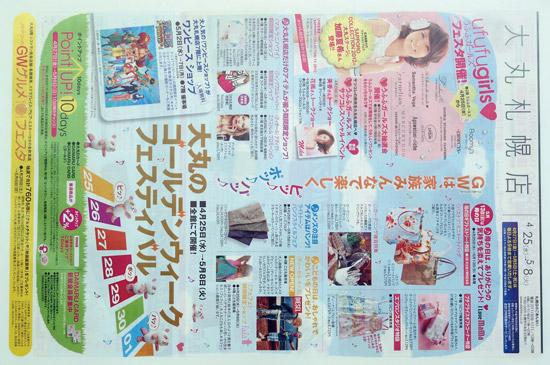 大丸札幌店 チラシ発行日:2012/4/25