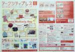 新さっぽろサンピアザ チラシ発行日:2012/4/26