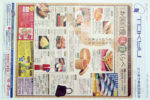 東急百貨店 チラシ発行日:2012/4/26