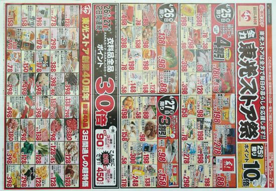 東光ストア チラシ発行日:2012/4/25