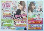 写真工房ぱれっと チラシ発行日:2012/4/27