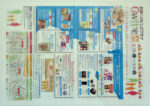 STVハウジングプラザ チラシ発行日:2012/4/28
