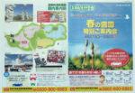 真駒内滝野霊園 チラシ発行日:2012/4/27