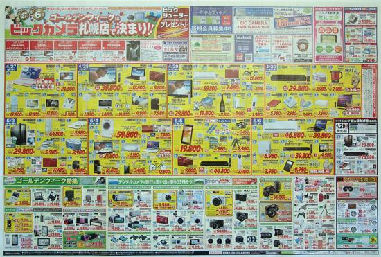 ビックカメラ チラシ発行日:2012/4/27
