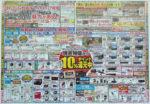 ヨドバシカメラ チラシ発行日:2012/4/27