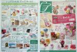 東急ハンズ チラシ発行日:2012/4/27
