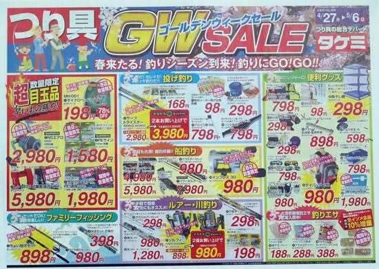 タケミ チラシ発行日:2012/4/27