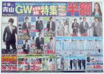 洋服の青山 チラシ発行日:2012/4/28
