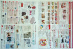 丸井今井 チラシ発行日:2012/5/1