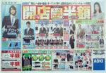 アオキ チラシ発行日:2012/4/28