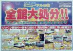 ホクレンホームセンター チラシ発行日:2012/4/28