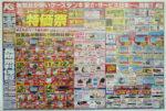 ケーズデンキ チラシ発行日:2012/4/28