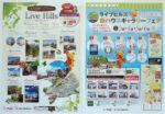 丸紅不動産 チラシ発行日:2012/5/3