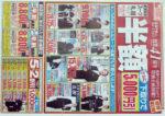 はるやま チラシ発行日:2012/5/3