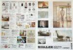 無印良品 チラシ発行日:2012/4/27