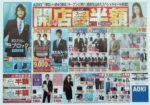アオキ チラシ発行日:2012/5/3
