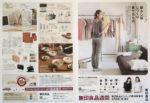 無印良品 チラシ発行日:2012/4/1