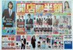 アオキ チラシ発行日:2012/5/5