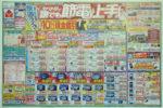 ヤマダ電機 チラシ発行日:2012/5/11