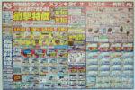 ケーズデンキ チラシ発行日:2012/5/5