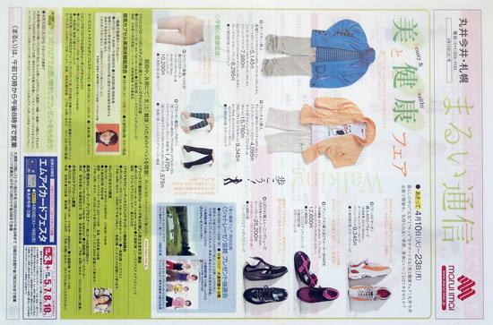 丸井今井 チラシ発行日:2012/4/10
