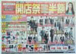 洋服の青山 チラシ発行日:2012/4/7