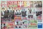 アオキ チラシ発行日:2012/4/7