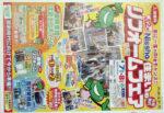 ニッショー チラシ発行日:2012/4/7