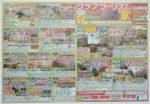 クラブツーリズム チラシ発行日:2012/4/7