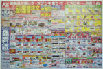 ケーズデンキ チラシ発行日:2012/4/7