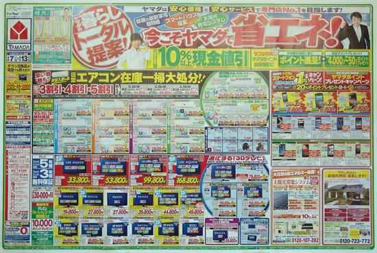 ヤマダ電機 チラシ発行日:2012/4/7