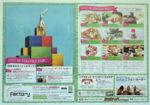 サッポロファクトリー チラシ発行日:2012/4/6