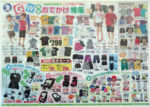 西松屋 チラシ発行日:2012/4/12