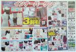 北雄ラッキー チラシ発行日:2012/4/11