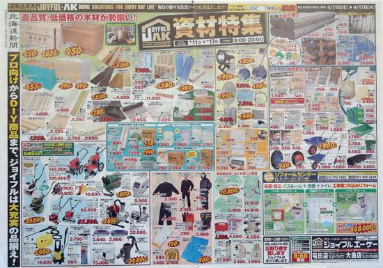 ジョイフルエーケー チラシ発行日:2012/4/11