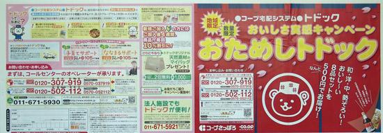コープさっぽろ チラシ発行日:2012/4/10