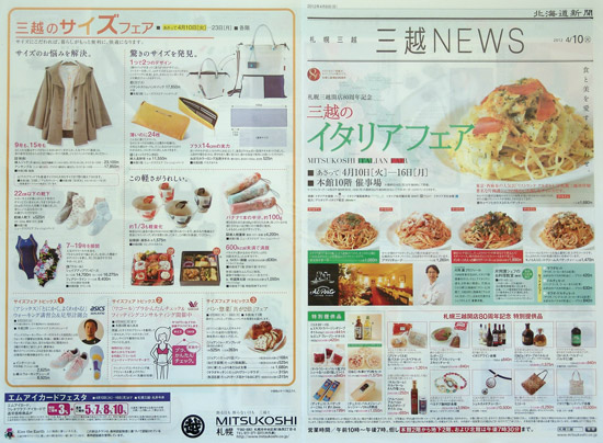 三越 チラシ発行日:2012/4/10