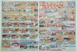 名鉄観光 チラシ発行日:2012/4/15