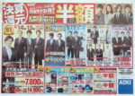 アオキ チラシ発行日:2012/4/14