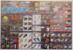 スーパースポーツゼビオ チラシ発行日:2012/4/13