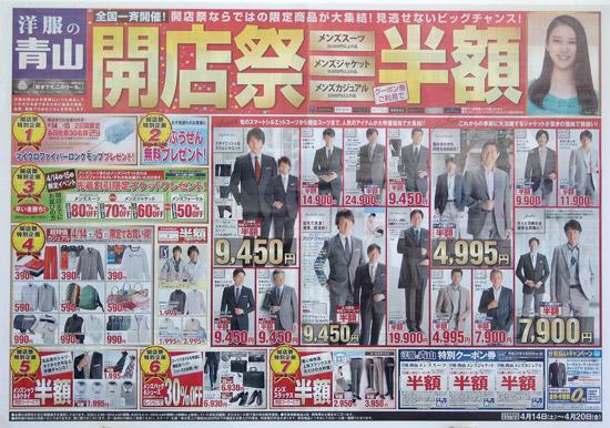 洋服の青山 チラシ発行日:2012/4/14