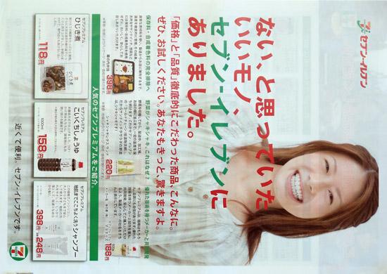 セブンイレブン チラシ発行日:2012/4/18