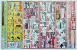 ビックカメラ チラシ発行日:2012/4/20
