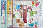 東急百貨店 チラシ発行日:2012/4/19